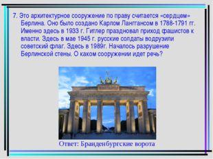 7. Это архитектурное сооружение по праву считается «сердцем» Берлина. Оно был