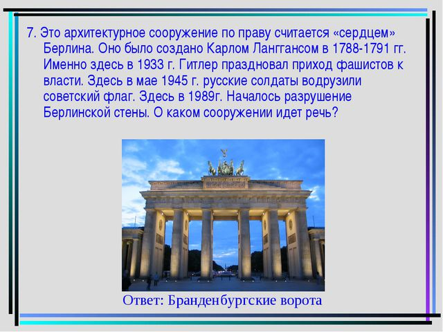 7. Это архитектурное сооружение по праву считается «сердцем» Берлина. Оно был...