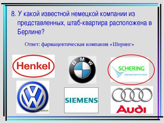 8. У какой известной немецкой компании из представленных, штаб-квартира распо...