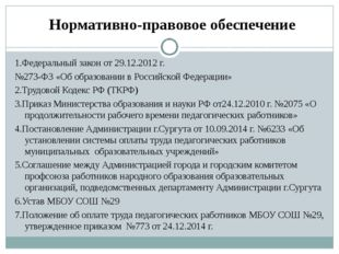 Нормативно-правовое обеспечение 1.Федеральный закон от 29.12.2012 г. №273-ФЗ