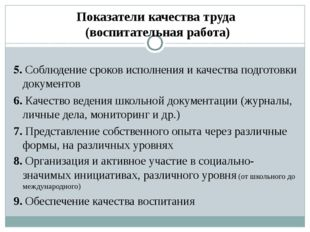 Показатели качества труда (воспитательная работа) 5. Соблюдение сроков исполн
