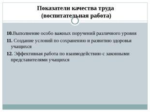 Показатели качества труда (воспитательная работа) 10.Выполнение особо важных