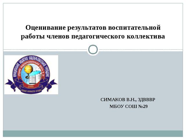 СИМАКОВ В.Н., ЗДВВВР МБОУ СОШ №29 Оценивание результатов воспитательной рабо...