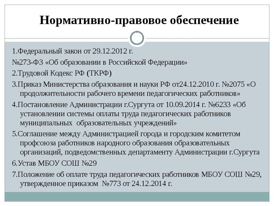 Нормативно-правовое обеспечение 1.Федеральный закон от 29.12.2012 г. №273-ФЗ...