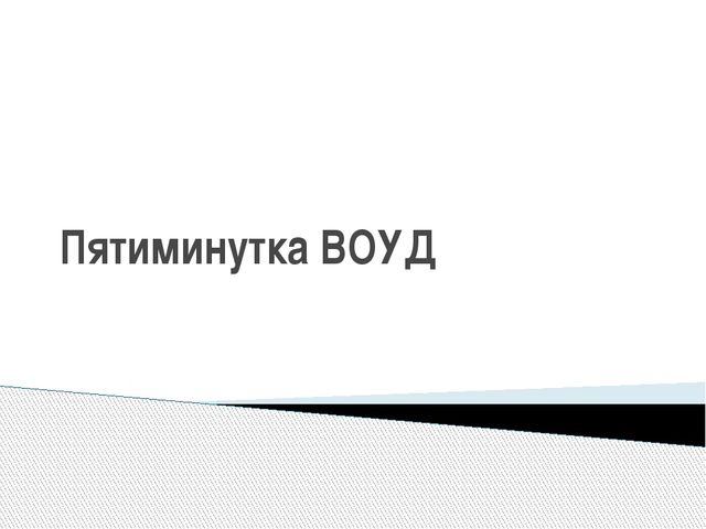Пятиминутка ВОУД