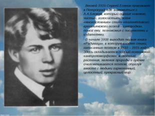 Весной 1915 Сергей Есенин приезжает в Петроград, где знакомиться с А.А.Блоко