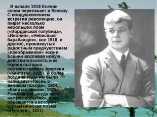 В начале 1918 Есенин снова переезжает в Москву. С воодушевлением встретив ре