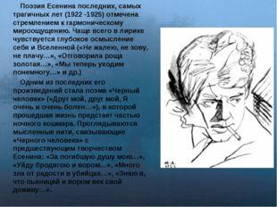 Поэзия Есенина последних, самых трагичных лет (1922 -1925) отмечена стремлен