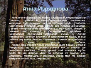 Анна Изряднова Только курсистка Аня, также служившая корректором у Сытина, су