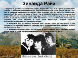 Зинаида Райх В одной из деревень Вологодского уезда 4 августа 1917 года был з
