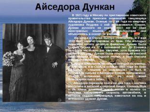 Айседора Дункан В 1921 году в Москву по приглашению советского правительства