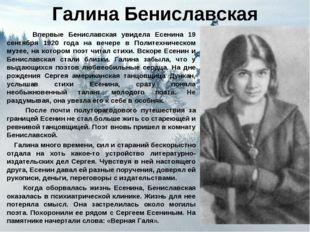 Галина Бениславская Впервые Бениславская увидела Есенина 19 сентября 1920 год