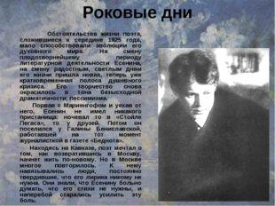 Роковые дни Обстоятельства жизни поэта, сложившиеся к середине 1925 года, мал