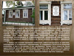 Титовы жили в другой части села Константинова – в Матове. Дед Федор был изве
