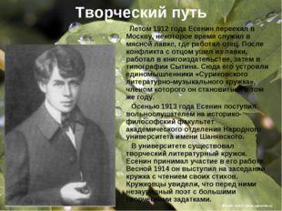 Творческий путь Летом 1912 года Есенин переехал в Москву, некоторое время слу
