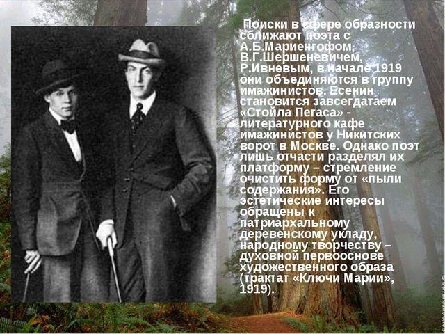 Поиски в сфере образности сближают поэта с А.Б.Мариенгофом, В.Г.Шершеневичем...