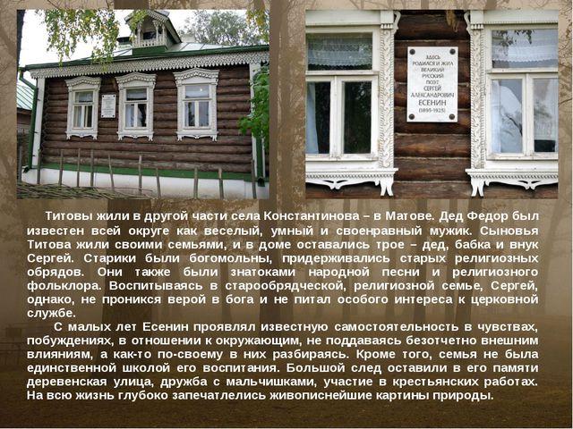 Титовы жили в другой части села Константинова – в Матове. Дед Федор был изве...