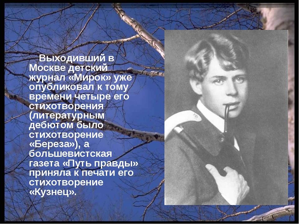 Выходивший в Москве детский журнал «Мирок» уже опубликовал к тому времени че...