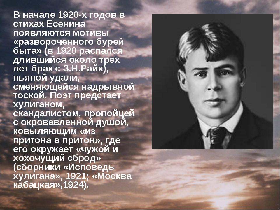 В начале 1920-х годов в стихах Есенина появляются мотивы «развороченного бур...
