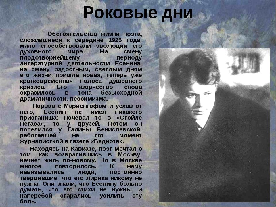 Роковые дни Обстоятельства жизни поэта, сложившиеся к середине 1925 года, мал...