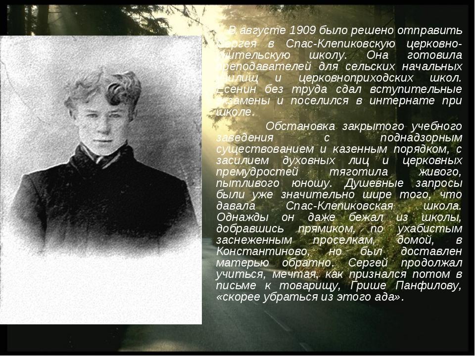 В августе 1909 было решено отправить Сергея в Спас-Клепиковскую церковно-учи...