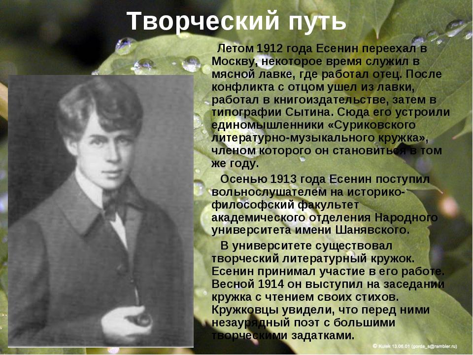 Творческий путь Летом 1912 года Есенин переехал в Москву, некоторое время слу...