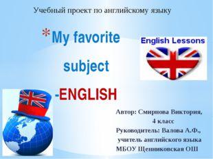 Автор: Смирнова Виктория, 4 класс Руководитель: Валова А.Ф., учитель английс