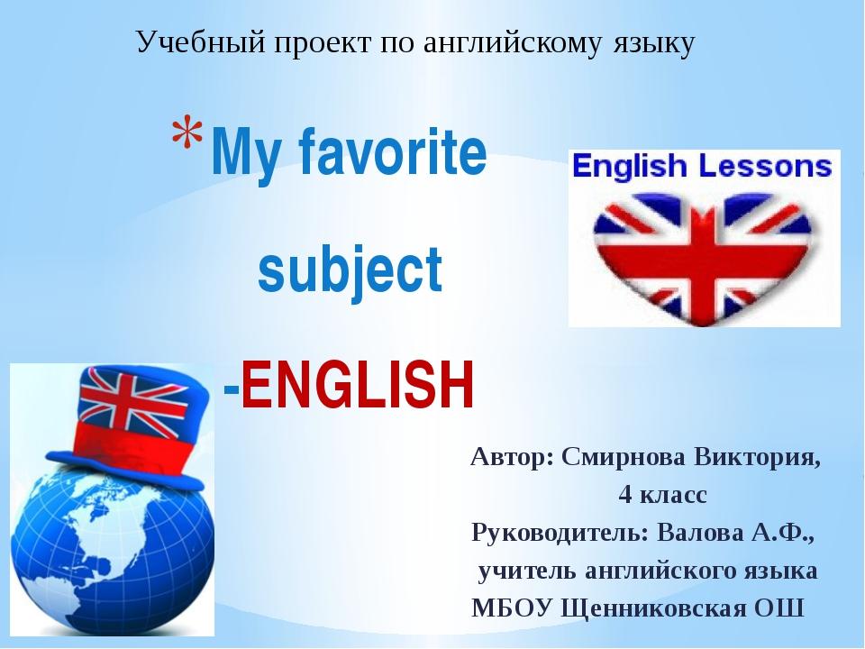 Автор: Смирнова Виктория, 4 класс Руководитель: Валова А.Ф., учитель английс...