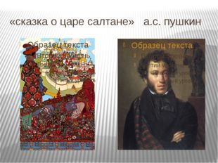 «сказка о царе салтане» а.с. пушкин
