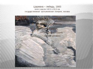 Царевна – лебедь, 1900 холст, масло 142,5 х 93,5 см государственная третьяков