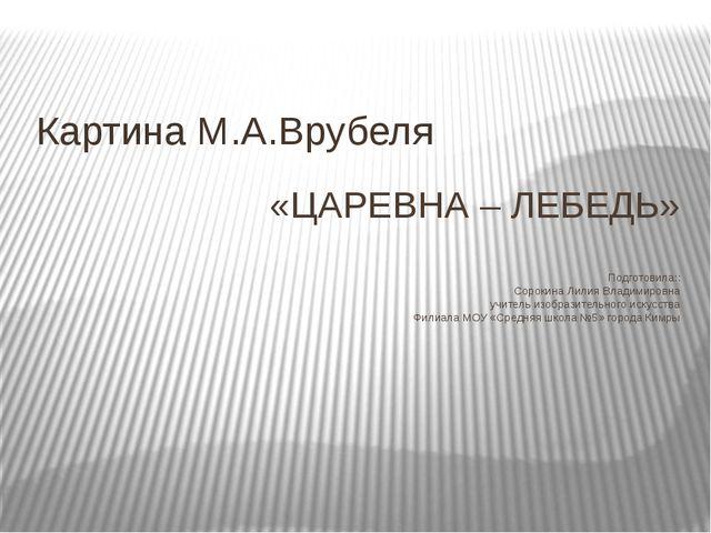 «ЦАРЕВНА – ЛЕБЕДЬ» Подготовила:: Сорокина Лилия Владимировна учитель изобраз...