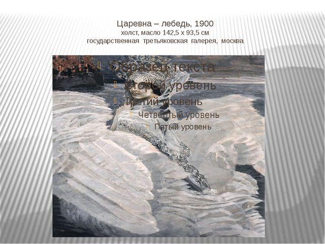 Царевна – лебедь, 1900 холст, масло 142,5 х 93,5 см государственная третьяков...