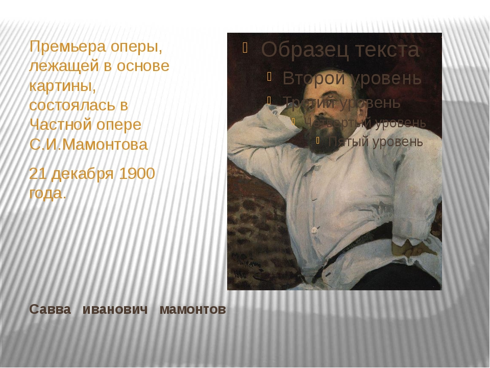 Савва иванович мамонтов Премьера оперы, лежащей в основе картины, состоялась...