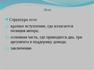 Эссе Структура эссе: краткое вступление, где излагается позиция автора; основ