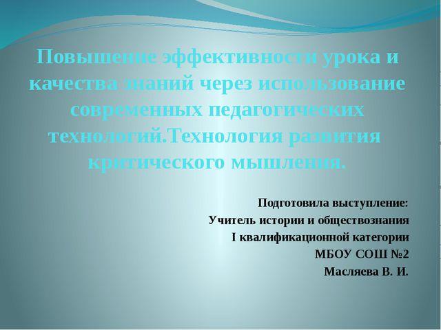 Повышение эффективности урока и качества знаний через использование современн...