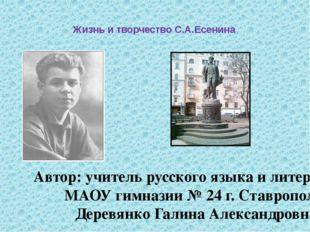 Жизнь и творчество С.А.Есенина Автор: учитель русского языка и литературы МА