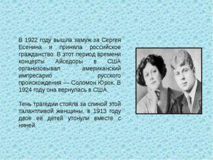 В 1922 году вышла замуж за Сергея Есенина и приняла российское гражданство. В