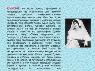 Дункан не была просто артисткой и танцовщицей. Её стремления шли намного даль