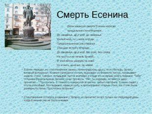 Смерть Есенина Днем накануне смерти Есенин написал прощальное стихотворение: