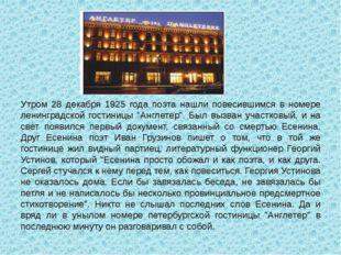Утром 28 декабря 1925 года поэта нашли повесившимся в номере ленинградской го