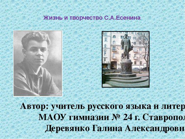 Жизнь и творчество С.А.Есенина Автор: учитель русского языка и литературы МА...