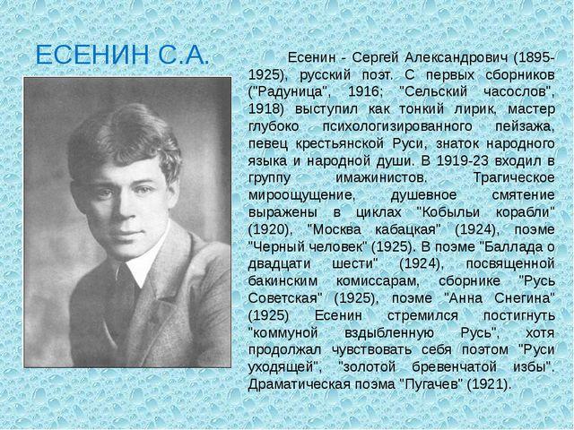 ЕСЕНИН С.А. Есенин - Сергей Александрович (1895-1925), русский поэт. С первых...