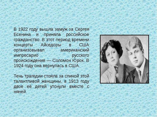В 1922 году вышла замуж за Сергея Есенина и приняла российское гражданство. В...