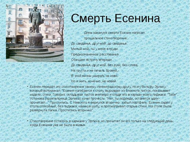 Смерть Есенина Днем накануне смерти Есенин написал прощальное стихотворение:...