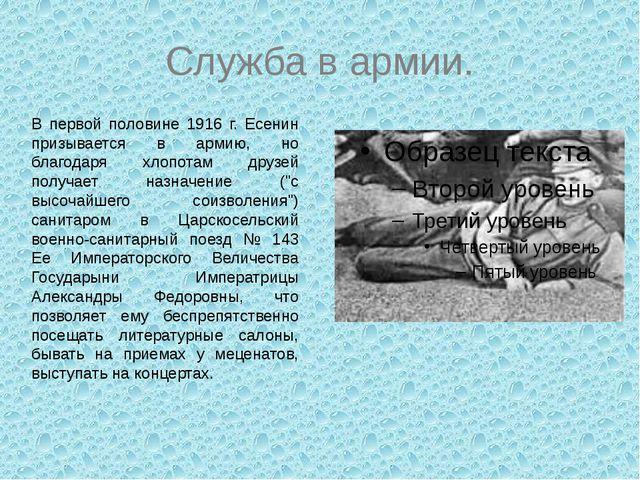 Служба в армии. В первой половине 1916 г. Есенин призывается в армию, но благ...