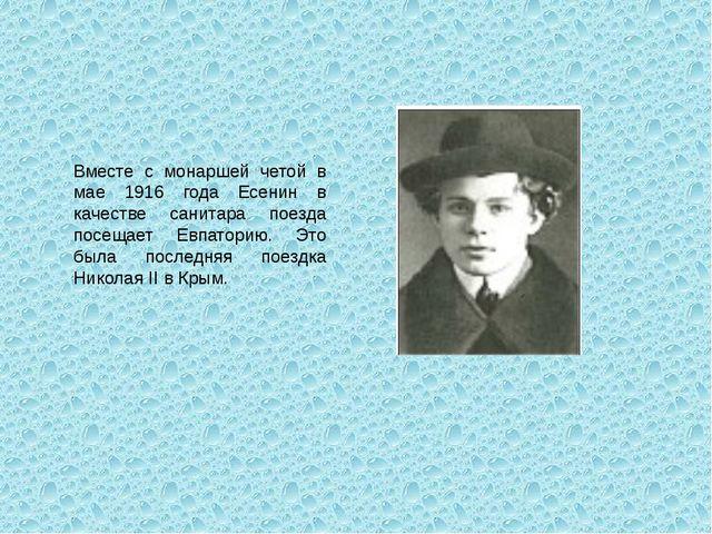 Вместе с монаршей четой в мае 1916 года Есенин в качестве санитара поезда пос...