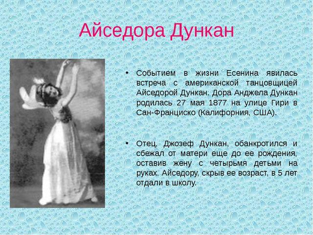 Айседора Дункан Событием в жизни Есенина явилась встреча с американской танцо...