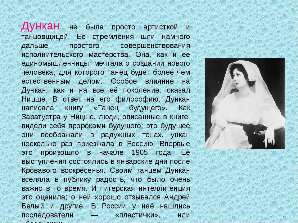 Дункан не была просто артисткой и танцовщицей. Её стремления шли намного даль...