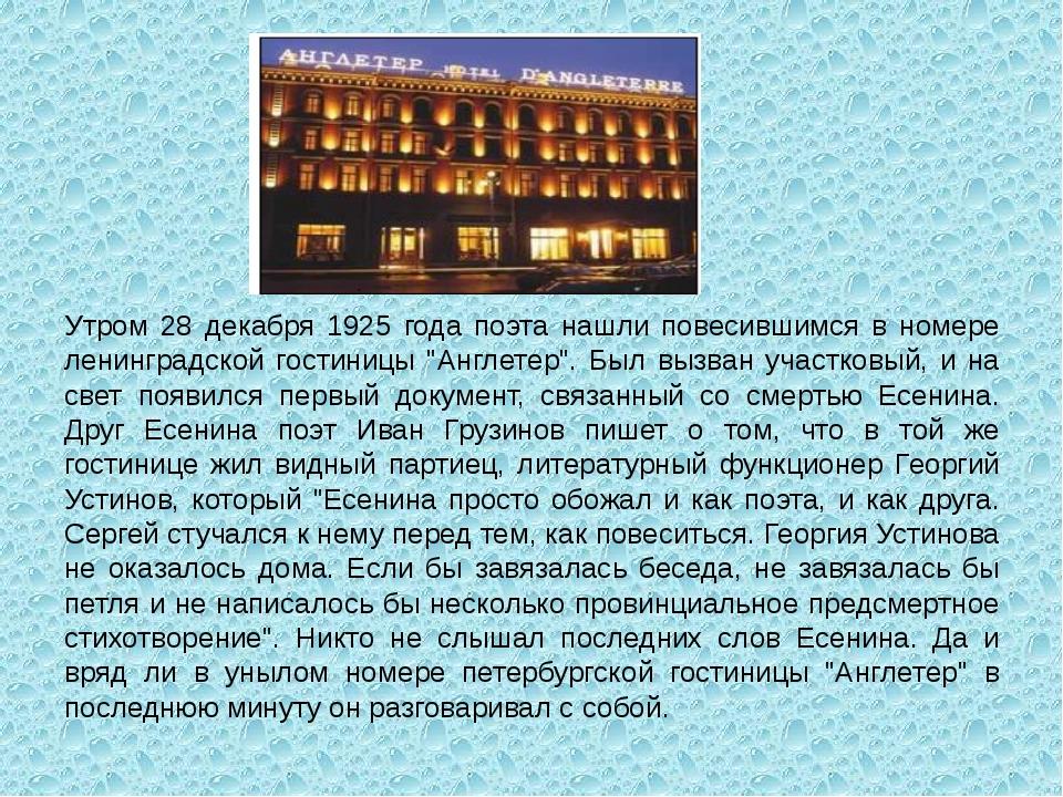Утром 28 декабря 1925 года поэта нашли повесившимся в номере ленинградской го...