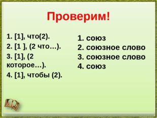 Проверим! 1. [1], что(2). 2. [1 ], (2 что…). 3. [1], (2 которое…). 4. [1], чт